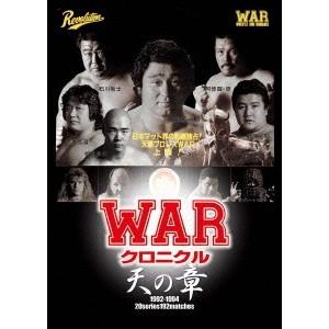 【送料無料】W.A.Rクロニクル 天の章 【DVD】