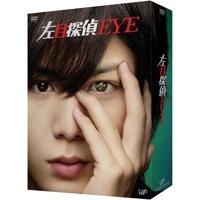 【送料無料】左目探偵 EYE DVD-BOX 【DVD】