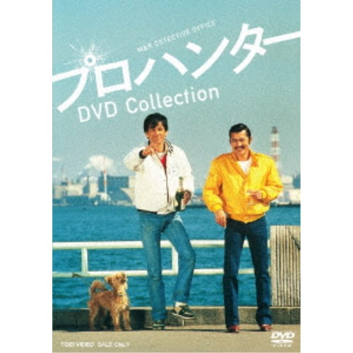 プロハンター DVD Collection 【DVD】