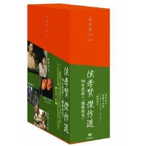 ホウ・シャオシェン傑作選 DVD-BOX 90年代篇+「珈琲時光」 【DVD】