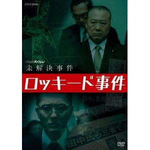 NHKスペシャル 未解決事件 ロッキード事件 【DVD】