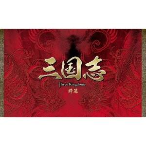 三国志 前篇 DVD-BOX 40%OFFの激安セール DVD 完売 初回限定