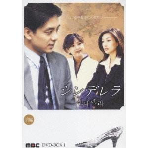 【送料無料】シンデレラ DVD-BOX 1 前編 【DVD】