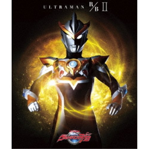 ウルトラマンR/B Blu-ray BOX II 【Blu-ray】