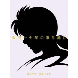 【送料無料】金田一少年の事件簿R Blu-ray BOX 【Blu-ray】