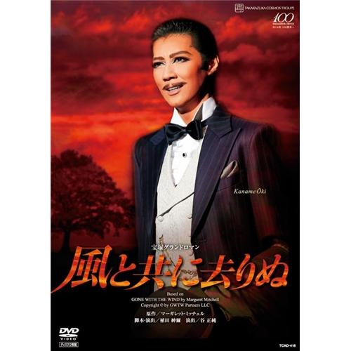 2020 新作 宝塚グランドロマン 風と共に去りぬ 送料無料 新品 DVD 宙組