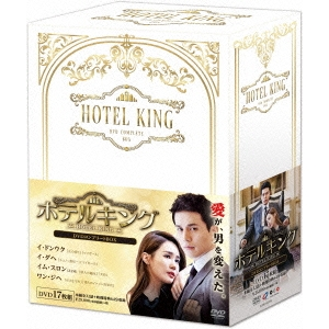 ホテルキング DVDコンプリートBOX 【DVD】