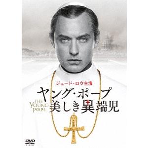 ヤング・ポープ 美しき異端児 DVD-BOX 【DVD】