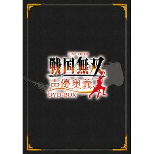 【送料無料】オムニバス/LIVE VIDEO 戦国無双 声優奥義 DVD-BOX《通常版》 【DVD】