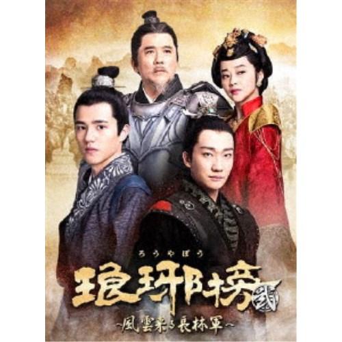 【送料無料】琅邪榜<弐>~風雲来る長林軍~ DVD-BOX3 【DVD】