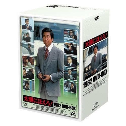 【送料無料】太陽にほえろ! 1982 DVD-BOX 【DVD】