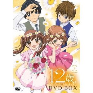 【送料無料】12歳。~ちっちゃなムネのトキメキ~ DVD BOX 2 (初回限定) 【DVD】