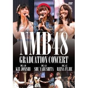 【送料無料】NMB48/NMB48 GRADUATION CONCERT ~KEI JONISHI / SHU YABUSHITA / REINA FUJIE~ 【DVD】