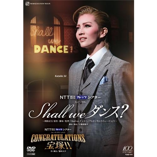 【送料無料】Shall we ダンス?/CONGRATULATIONS 宝塚!! 【DVD】