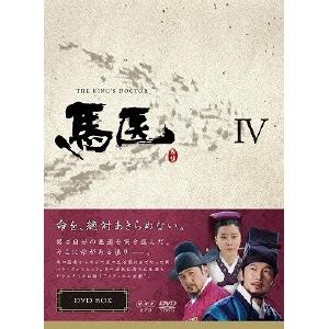 馬医 DVD BOX IV 【DVD】