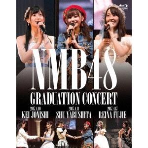 【送料無料】NMB48/NMB48 GRADUATION CONCERT ~KEI JONISHI / SHU YABUSHITA / REINA FUJIE~ 【Blu-ray】