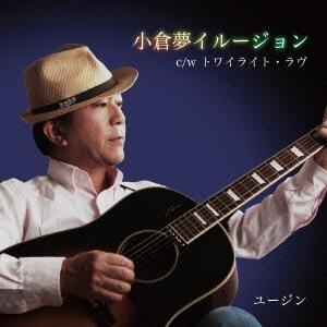 CD-OFFSALE ユージン 日本全国 送料無料 小倉夢イルージョン ファクトリーアウトレット CD