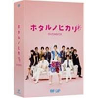ホタルノヒカリ2 DVD-BOX 【DVD】