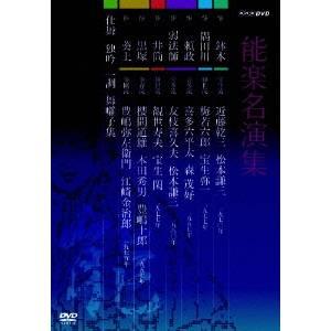 【送料無料】能楽名演集 DVDBOX 【DVD】