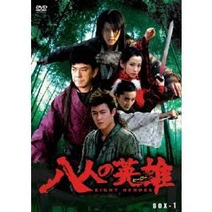 【送料無料】八人の英雄(ヒーロー)DVD-BOX PART1 【DVD】