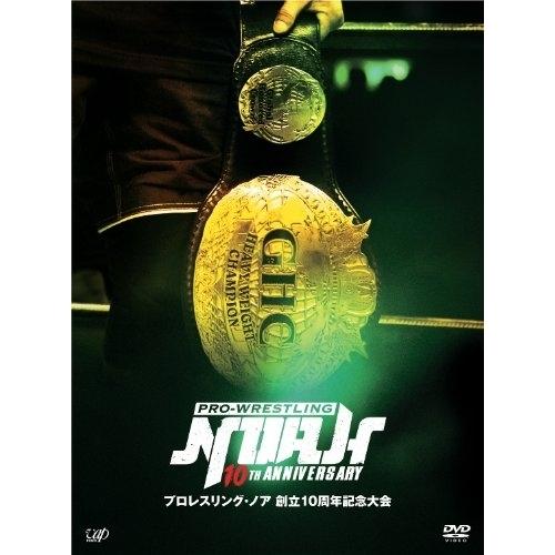 プロレスリング・ノア 創立10周年記念大会 DVD-BOX 【DVD】