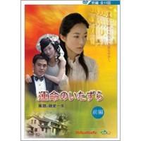 【送料無料】運命のいたずら(前編) 【DVD】