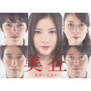 【送料無料】美丘 -君がいた日々- DVD-BOX 【DVD】