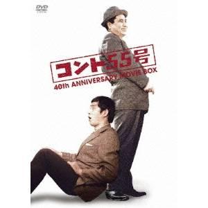 コント55号結成40周年記念 ムービーBOX 【DVD】