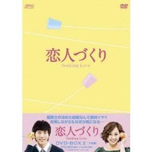 【送料無料】恋人づくり~Seeking Love~ DVD-BOX2 【DVD】