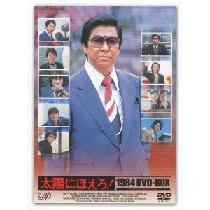 【送料無料】太陽にほえろ! 1984 DVD-BOX 【DVD】