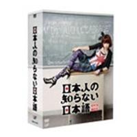 【送料無料】日本人の知らない日本語 DVD-BOX 【DVD】