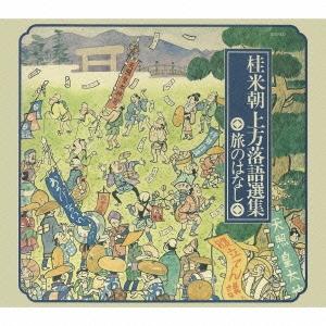 桂米朝/桂米朝上方落語選集 旅のはなし 【CD】
