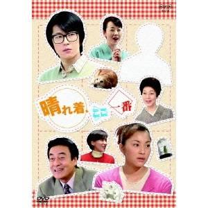 晴れ着、ここ一番 DVD BOX 【DVD】