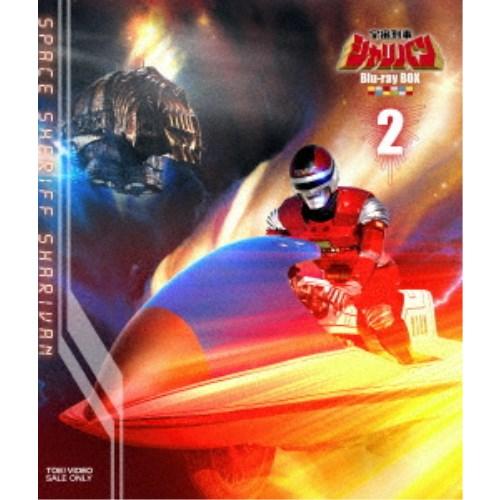 【送料無料】宇宙刑事シャリバン Blu-ray BOX 2 【Blu-ray】