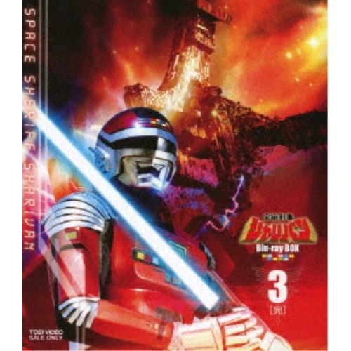 【送料無料】宇宙刑事シャリバン Blu-ray BOX 3 【Blu-ray】
