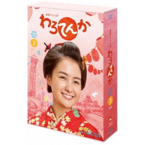 【送料無料】連続テレビ小説 わろてんか 完全版 ブルーレイ BOX3 【Blu-ray】