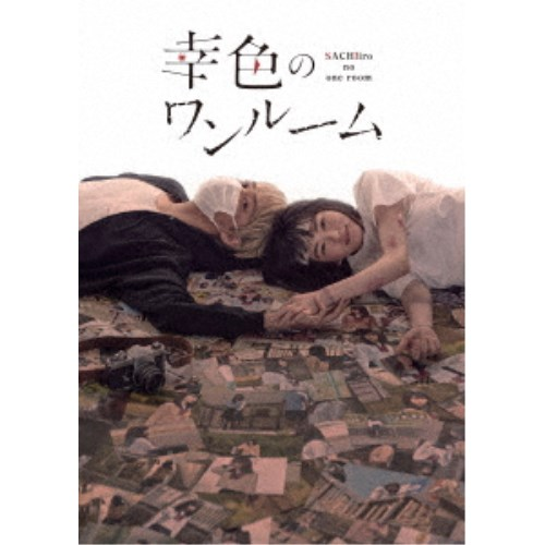 幸色のワンルーム 【Blu-ray】