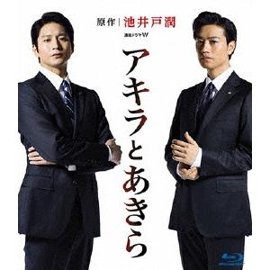 【送料無料】連続ドラマW アキラとあきら Blu-ray BOX 【Blu-ray】