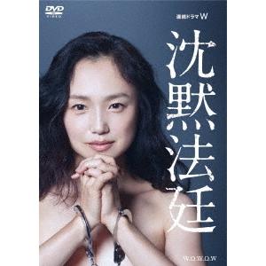 連続ドラマW 沈黙法廷 DVD-BOX 【DVD】