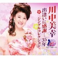 川中美幸/川中美幸 出逢いに感謝…35年 シングルコレクション 【CD】