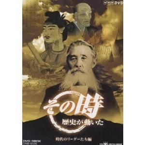 【送料無料】NHK DVD その時歴史が動いた 時代のリーダーたち編 DVD-BOX 【DVD】