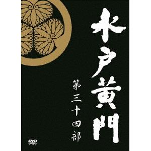 【送料無料】水戸黄門 第34部 DVD-BOX 【DVD】