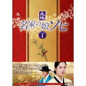 【送料無料】名家の娘 ソヒ DVD-BOX 1 【DVD】