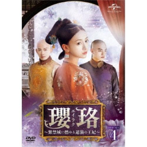 瓔珞<エイラク>~紫禁城に燃ゆる逆襲の王妃~ DVD-SET4 【DVD】