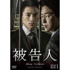 被告人 DVD-BOX1 【DVD】