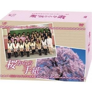 【送料無料】桜からの手紙~AKB48 それぞれの卒業物語~ DVD-BOX 【DVD】
