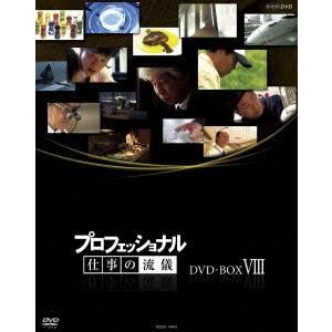 プロフェッショナル 仕事の流儀 第8期 DVD-BOX 【DVD】