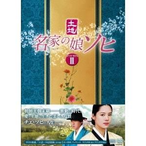名家の娘 ソヒ DVD-BOX 2 【DVD】