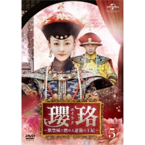 瓔珞 エイラク ~紫禁城に燃ゆる逆襲の王妃~ 新作通販 DVD DVD-SET5 18%OFF