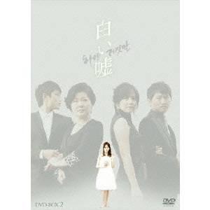 【送料無料】白い嘘 DVD-BOX2 【DVD】